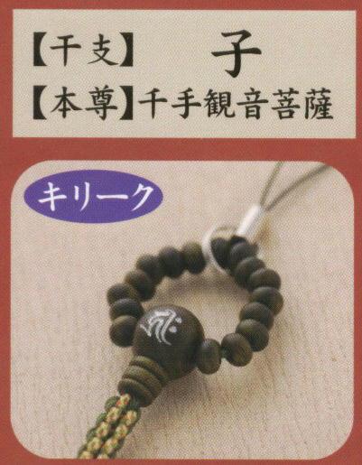 京念珠・梵字ストラップ